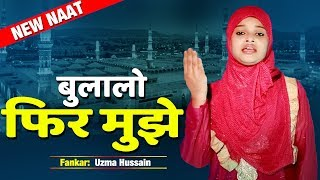New Kalam 2019 :- Bulalo Phir Mujhe Aye Shahe Bahrobar Madine Me || Uzma Hussain || Sonic Enterprise