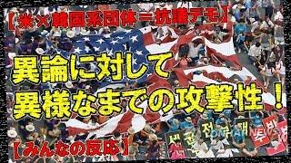 【米×韓国系団体=抗議デモ】異論に対して異様なまでの攻撃性!次の矛先は、米政府高官に韓国系団体の反日運動が暴走し始めました!