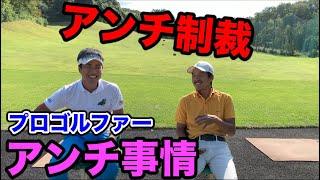 ゴルフチャンネルに鬼アンチwwアンチを制裁!!勘弁して〜ww【ゴルフ】