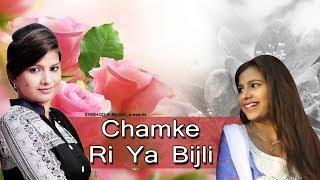 चमके ऋ या बिजली गगन में  // chamke ri ya bijli------hoshiyari devi chauhan    shishodia music