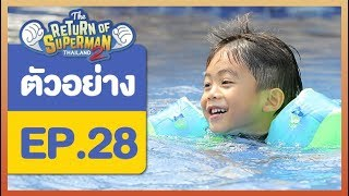 ตัวอย่าง Episode 28 - The Return of Superman Thailand Season 2