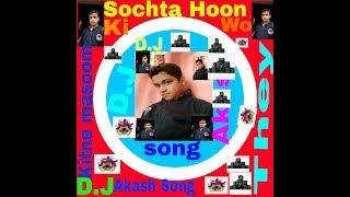 NEW DJ SONG 2019 ।। Sochta Hoon Ke Woh Kitne Masoom The   DJ Remix DJ AKASH JI JI JI