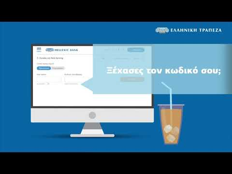 Hellenic Bank Web Banking Password Reset