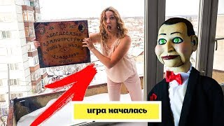 КУКЛА БИЛЛИ похитила Алису  В Реальности | Вызов духов ч. 2