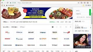 구글크롬 시작페이지 변경(다음,구글,네이버)(2017년9월)