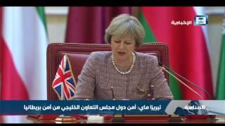 تيريزا ماي: أمن دول مجلس التعاون الخليجي من أمن بريطانيا