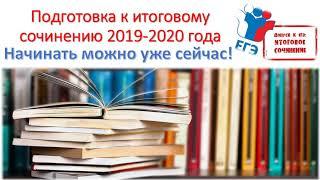 ИТОГОВОЕ СОЧИНЕНИЕ 2019-2020. КАК ГОТОВИТЬСЯ?