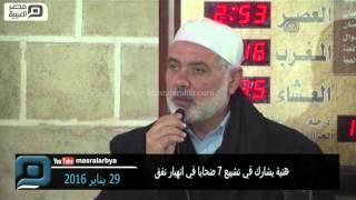 مصر العربية | هنية يشارك في تشييع 7 ضحايا في انهيار نفق thumbnail