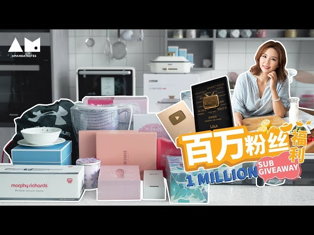 金按钮开箱,百万粉丝福利放送 1 million Sub GIVEAWAY、Gold Play Button、Bilibili