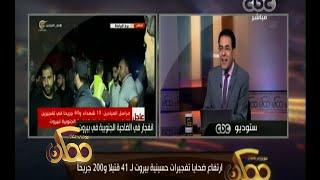 #ممكن | انفجار في الضاحية الجنوبية في بيروت