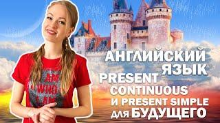 Английский язык: Present continuous и Present Simple для будущего времени 0+