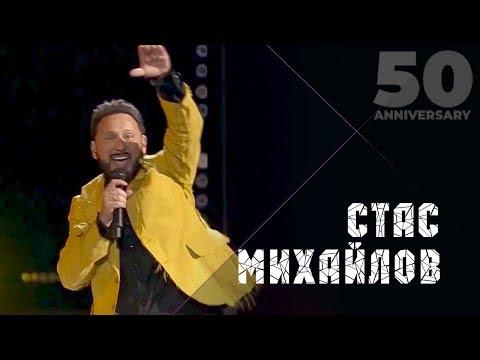 Стас Михайлов - Золотое сердце (50 Anniversary, Live 2019)