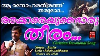 Akkareyundoru Theeram # Christian Devotional Songs Malayalam 2018 # Kester Malayalam Christian Songs
