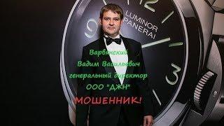 Офис ООО ДЖН ЖК Новомарусино 19 02 2019 год г. Новосибирск<