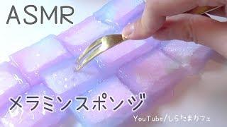 【音フェチ スライム】メラミンスポンジ☆ナイフとフォークでシャキシャキ☆ASMR Slime【ZOOM H5】 thumbnail