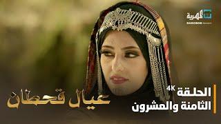 مسلسل عيال قحطان | الفنان جهاد مناصرة و إيمان ياسين | الحلقة الثامنة والعشرون4K