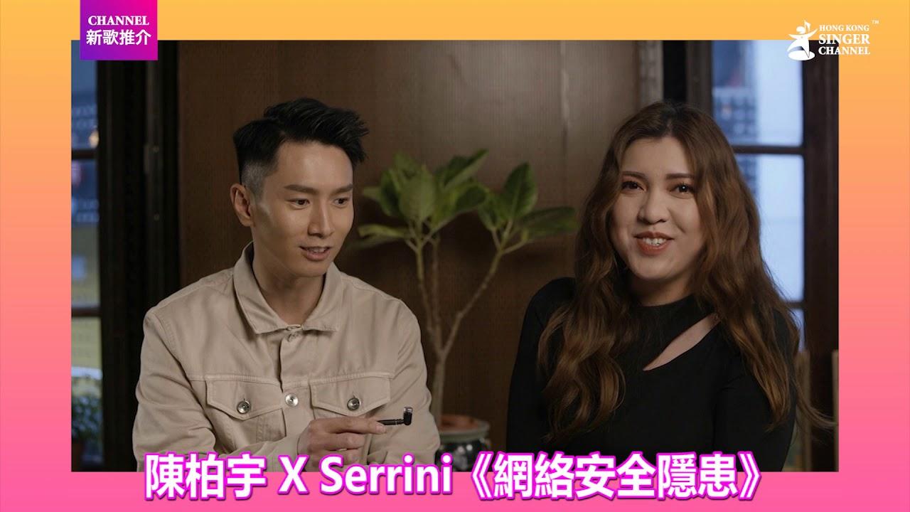 陳柏宇 X Serrini 網絡安全隱患 Channel新歌推介
