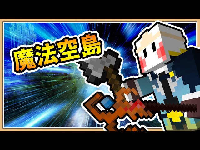 【Minecraft 1.17】物理型的魔法勇者?還被老人誆騙秘傳魔法!?【魔法空島#1】勇者偷點東西合理吧~