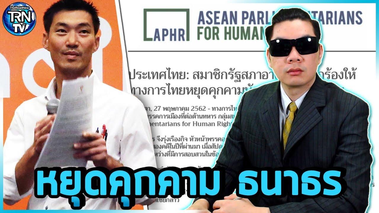 กลุ่มสมาชิกรัฐสภาอาเซียนเพื่อสิทธิมนุษยชน แถลงจี้ รัฐบาลไทย หยุดคุกคาม ธนาธร!