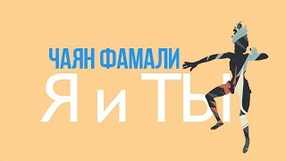 Чаян Фамали - Я и ты (lyric video)