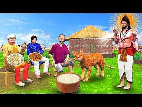 बोलती बिल्ली और ब्राह्मण Talking Cat Hindi Kahaniya हिंदी कहानियां Funny Comedy Video