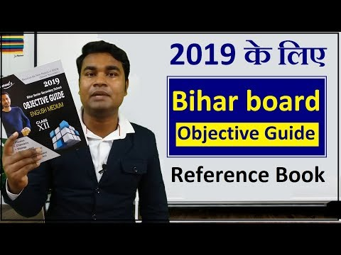 2019 bihar board exam preparation guide and reference book || Objective best book
