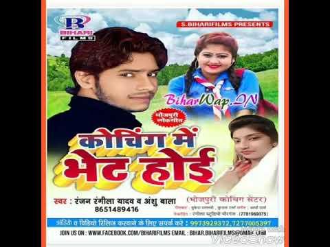 Coaching Me Bhet Hoi( Jhakas Song )