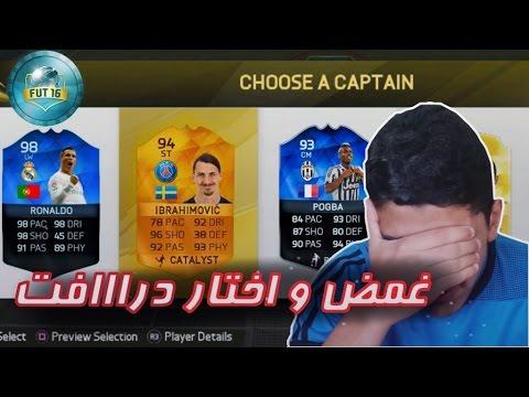 غمض و اختار فوت دراافت...!!! يا عيني يالجللللدد..!!! فيفا ١٦ | Fifa 16 Draft