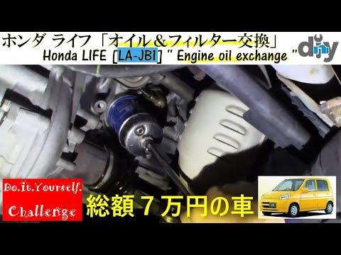 ホンダ ライフ「オイル&フィルター交換」  /Honda LIFE  '' Engine oil exchange '' JB1 /D.I.Y. Challenge