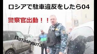 ロシアで駐車違反をしたら04 警察官が助けに来た 在間亮平 検索動画 15