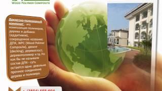 Декинг - террасная палубная доска ALDECK композит(Декинг (террасная палубная доска) компании Aldeck. Продукция из древесно-полимерного композита от производите..., 2012-10-05T09:16:13.000Z)
