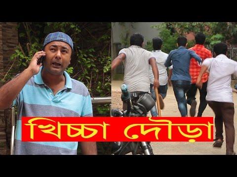 খিচ্চা দৌড়া | Bangla New Funny Video 2016 | Bangla Fun 33 | Mojar Tv