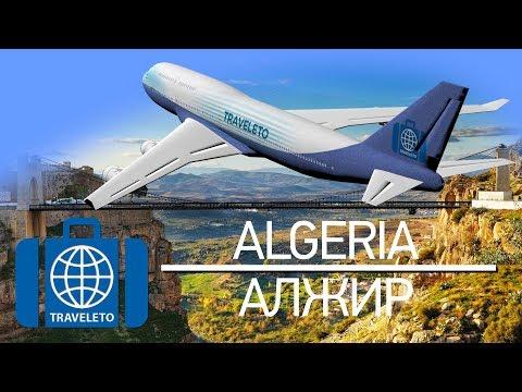Travel to Algeria   Путешествие по Алжиру - TRAVELETO
