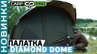 Палатка Carp Pro Diamond Dome! Обзор просторной двухместной палатки!