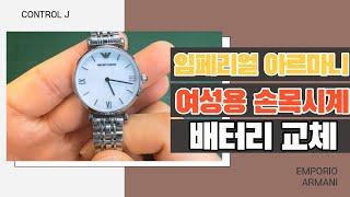 임페리얼알마니(아르마니) 여성시계 배터리 셀프 교체 -…