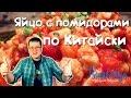 Яйцо с помидорами - рецепты alya tsimbalya - выпуск 20