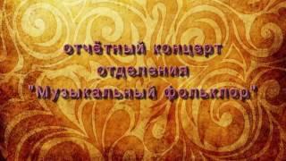 """Отчётный концерт отделения """"Музыкальный фольклор"""""""