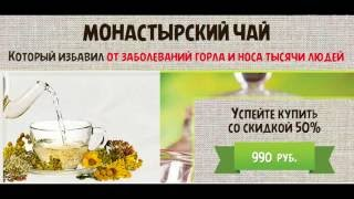 Где купить Монастырский Чай от заболеваний горла и носа