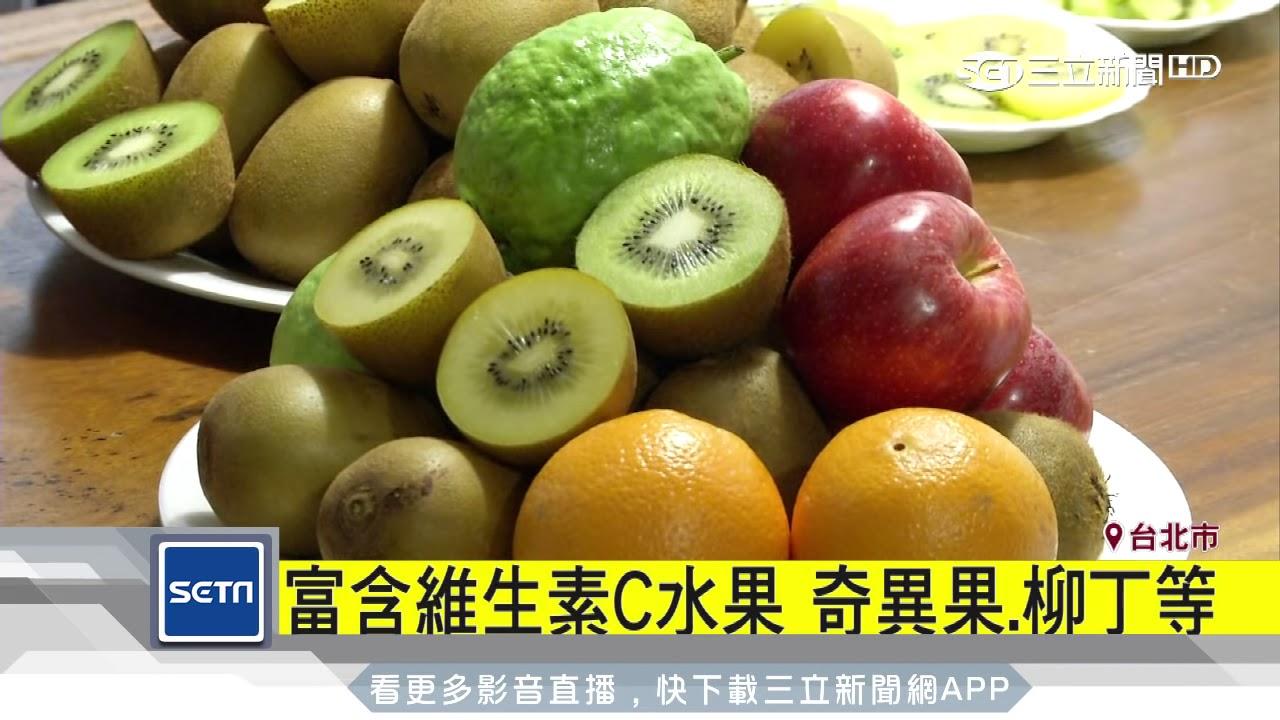 秋冬易感冒!選對水果提升免疫力 營養師:吃奇異果|三立iNEWS - YouTube