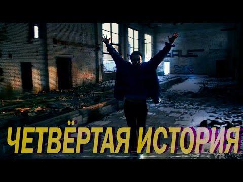 Смотреть клип Юрий Шиптунов = четвёртая история из жизни онлайн бесплатно в качестве
