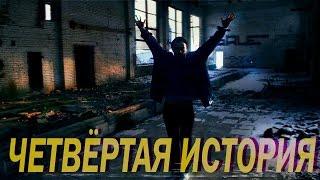 �������� ���� Юрий Шиптунов = четвёртая история из жизни ������