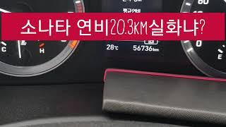 소나타 연비20.3km!!