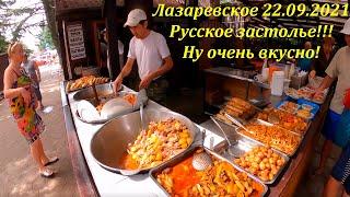 Русское застолье, ну очень вкусно!  Сентябрь 2021.🌴ЛАЗАРЕВСКОЕ СЕГОДНЯ🌴СОЧИ.