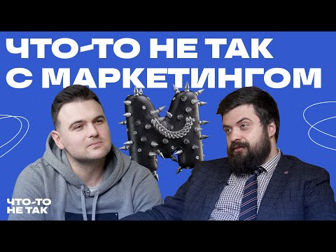 Что-то не так с МАРКЕТИНГОМ | Илья Балахнин