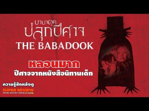 รีวิว The Babadook: บาบาดุค ปลุกปีศาจ (2014) ปีศาจจากหนังสือนิทานเด็ก