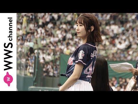 5月26日(日)、SKE48の惣田紗莉渚が埼玉・ メットライフドームで行われている埼玉西武ライオンズ対北海道日本ハムファイターズ戦のスペシャルゲストとして登場した。