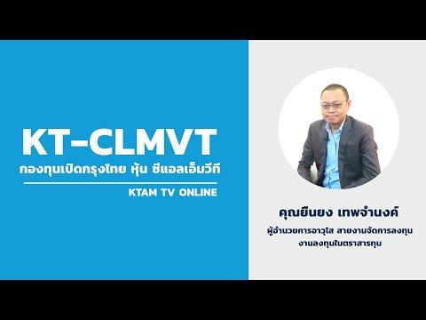 KT-CLMVT กองทุนเปิดกรุงไทย หุ้น ซีแอลเอ็มวีที