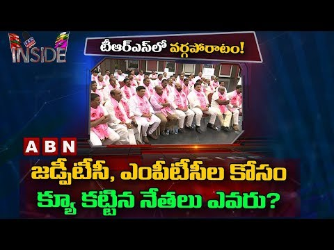 Internal Group Clashes in TRS, Leaders fight for ZPTC and MPTC Tickets   Inside   ABN Telugu