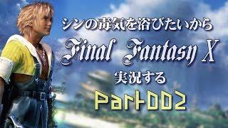 プレイステーション2版『ファイナルファンタジー10』を、生放送で実況...
