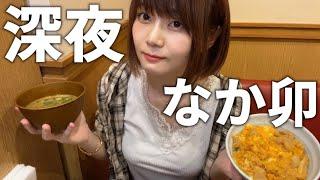 深夜1人でなか卯に親子丼を食べに行った